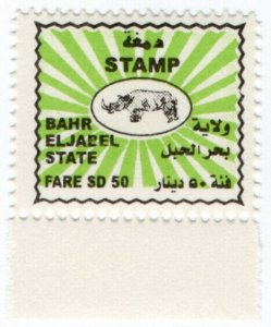 (I.B) Sudan Revenue : Duty Stamp 50SD (Central Equatoria)