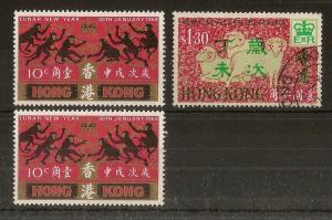 Hong Kong 1968 New Year MNH & Fine Used