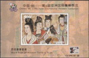 Uganda 1996 SGMS1664 China Philatelic Exhibition MS MNH