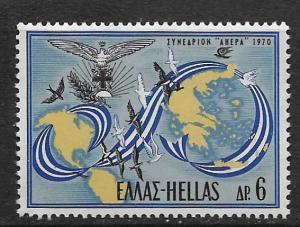 GREECE, 996, MNH, MAP SHOWING AHEPA MEMBERS
