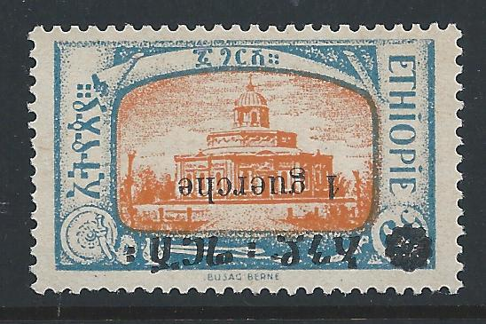 Ethiopia #149 NH 6g Cathedral Issue Inverted Surcharged
