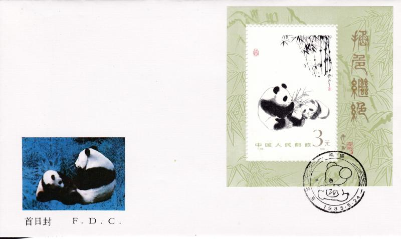 China 1985 Panda First Day Cover   VF