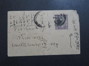 India Jaipur 1946 Post Card / Creasing / Pinholes  - Z9115