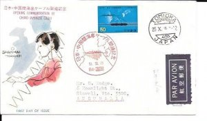 JP166) Japan 1976 Opening Commemoration Of Chino-Japenese Cable FDC