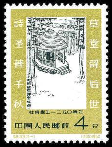 CHINA- PRC 610  Mint (ID # 77464)