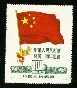 China PRC Stamps # 62 XF NH As Issued Catalog Value $50.00