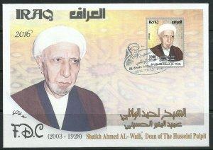SHH  IRAQ lot # 45 = Sh Amhme Al Wailli FDC