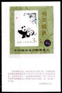 PR China SC#1987a Giant Pandas S/S in Presentation Card MNH