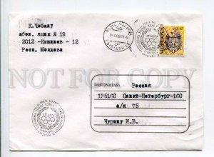 412946 MOLDOVA to RUSSIA 1996 Olympics in Atlanta real posted