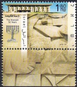 Israel stamp The Knesset 50 Years margin stamp MNH 1999 Mi 1498 WS3163
