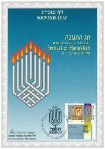 ISRAEL1996 HANUKKA S/LEAF CARMEL # 323