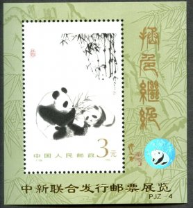 CHINA PRC Sc#1987a 1996 Hologram Ovpt on 1985 Panda Painting Souv. Sheet OG MNH