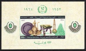 1967 Egypt 15th Anniversary of the Revolution S/S souvenir sheet MNH Sc# 722