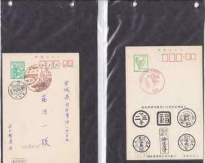 Japan  Town Cancels on 4  Postal stationary stamps cards r20202