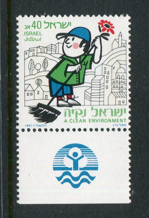 Israel #968 tab MNH - Penny Auction