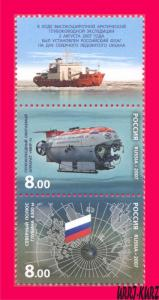 RUSSIA 2007 Polar Arctic Deep-Water Expedition Ship Icebreaker Submarine Map 3v