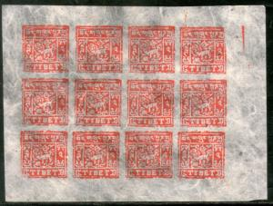 Tibet 1933-34 Full sheet of 12 Stamps on native paper Facsimile print # 7629