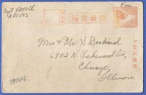 JAPAN WWII Military Gunji Yubin postal card, US APO 503 1945 Tokyo usage