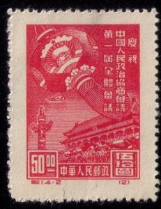 PRC - CHINA 1949 Sc #2  Reprint  MINT,NG F-VF