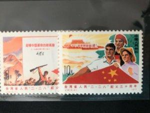 China PRC Scott # 1310-1311
