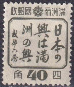 Manchukuo #156  F-VF Unused  CV $3.50