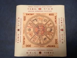 ICOLLECTZONE Israel 1957 Sc#132 1st Intl. Stamp Exhibition, Tel Aviv VF NH