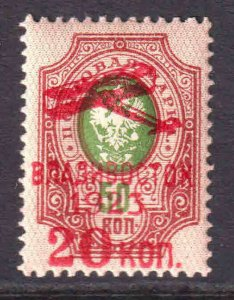 FROM RUSSIA WITH LOVE VLADIVOSTOK 1923 AIRMAIL RED OVERPRINT #10 OG NH U/M F/VF