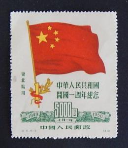 China, 1950, №(6)2-2(IR)