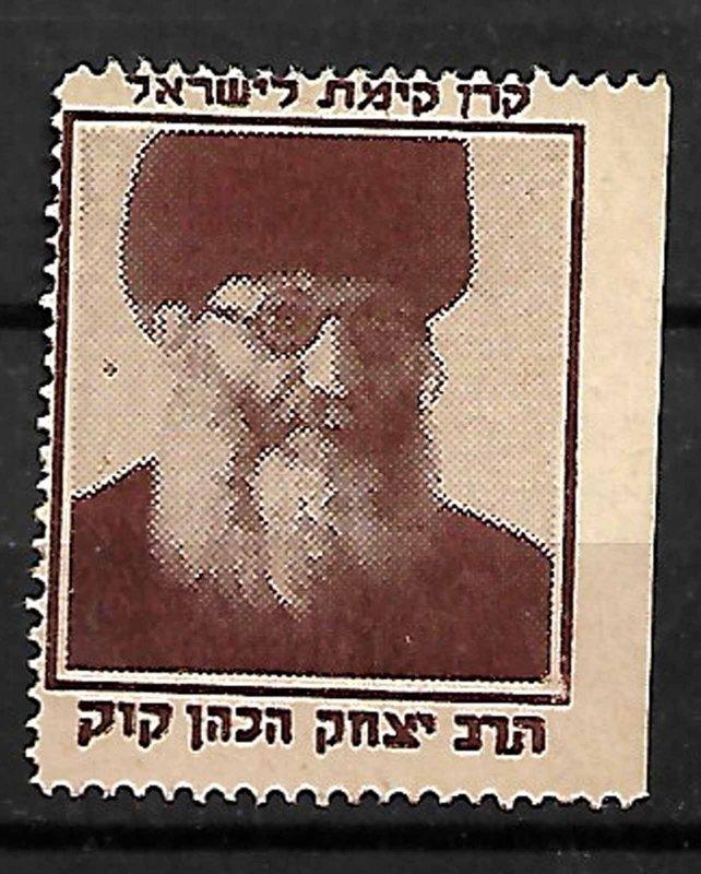 ISRAEL KKL JNF STAMPS. 1946 ZIONIST RAV KOOK. GERMANY ISSUE. MNG