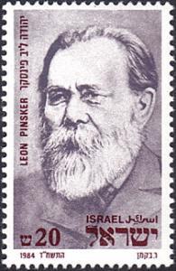 Israel # 880 mnh ~ 20s Leon Pinsker