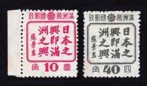MANCHUKUO SCOTT #154 & #156 MNH-OG 1944 (LIGHT STAINS)