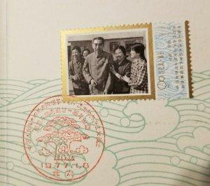 PRC CHINA 1977 1st Death Anniversary of Chou En-Lai Presentation Folder