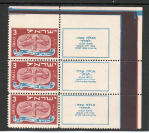 Israel Scott #10 Strip of Three Tabs Imperforate at Top Margin MNH!!