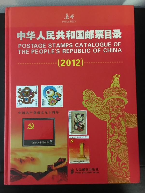 2012 China Stamp Catalog