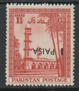 Pakistan, Scott 123 var, MNH, Inverted Surcharge