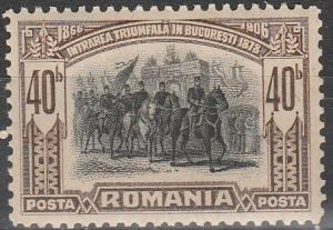 Romania #182  F-VF Unused (S3869)