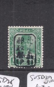 Malaya Jap Oc Trengganu SG J98 MNH (8dgb)