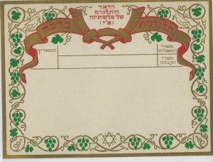 ISRAEL: ARABIC TELEGRAM FORMS 4 different  (NPS21 #241)