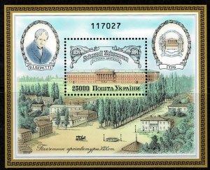 1994 Ukraine Souvenir Sheet Scott Catalog Number 194B Unused Never Hinged
