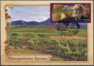 Russia. 2020. 175 years since the birth of L.Golitsyn. Novyi Svit (Mint) KMX