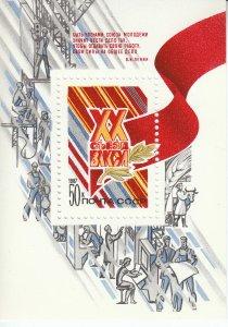 Stamp Russia USSR SC 5539 Sheet 1987 Young Communist League Congress Lenin MNH