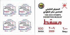 OMAN 2008 GULF COUNTRIES STAMP EXHIBITION BOOKLET Self-adhesive, stamp