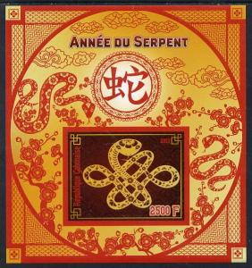Gabon 2013 Chinese New Year - Year of the Snake imperf de...