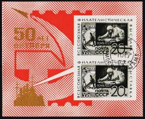 Russia. 1967 Miniature Sheet. S.G.MS3417  Fine Used
