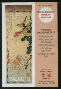 Palau 1989 Hiroshige Paintings Birds Tree Flower Tree M/s Sc 217 MNH # 12547