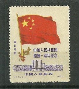 1950 China #1L157 $1000 Peoples Republic 1st Ann. unused/no gum