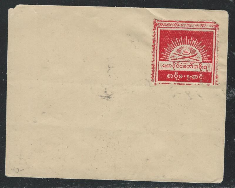 BURMA JAPANESE OCCUPATION (P2508B) CROSSED SWORDS ON ENVELOPE UNUSED