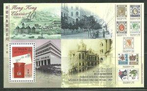 Hong Kong MNH S/S 792 Royal Post Box Offices 1997