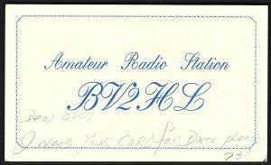 QSL QSO RADIO CARD BV2HL,Shulin Taipei,1996, Taiwan (Q2600)