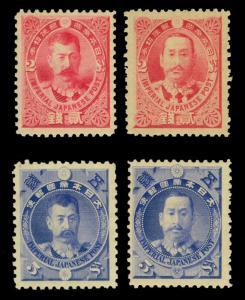 JAPAN 1896  WAR with CHINA set   Sk# C3-6  mint MNH**